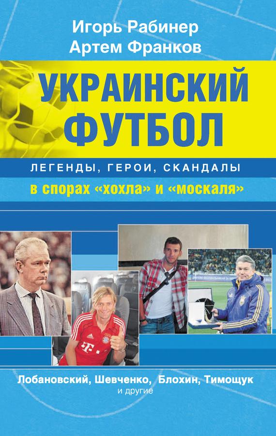 Анзор кавазашвили книга битва авторитетов скачать бесплатно