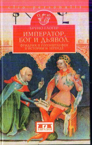 Император, бог и дьявол: Фридрих II Гогенштауфен в истории и сказаниях