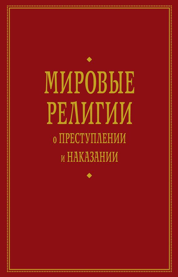 Книга Социально-этическое значение права, неправды и наказания