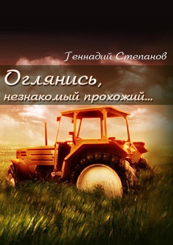 Геннадий Степанов Оглянись Незнакомый