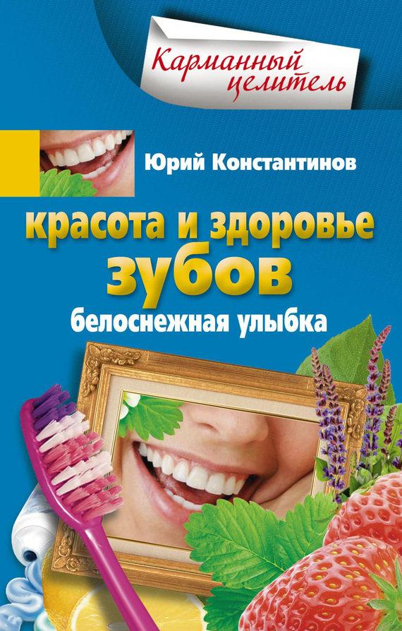 Красота и здоровье зубов. Белоснежная улыбка