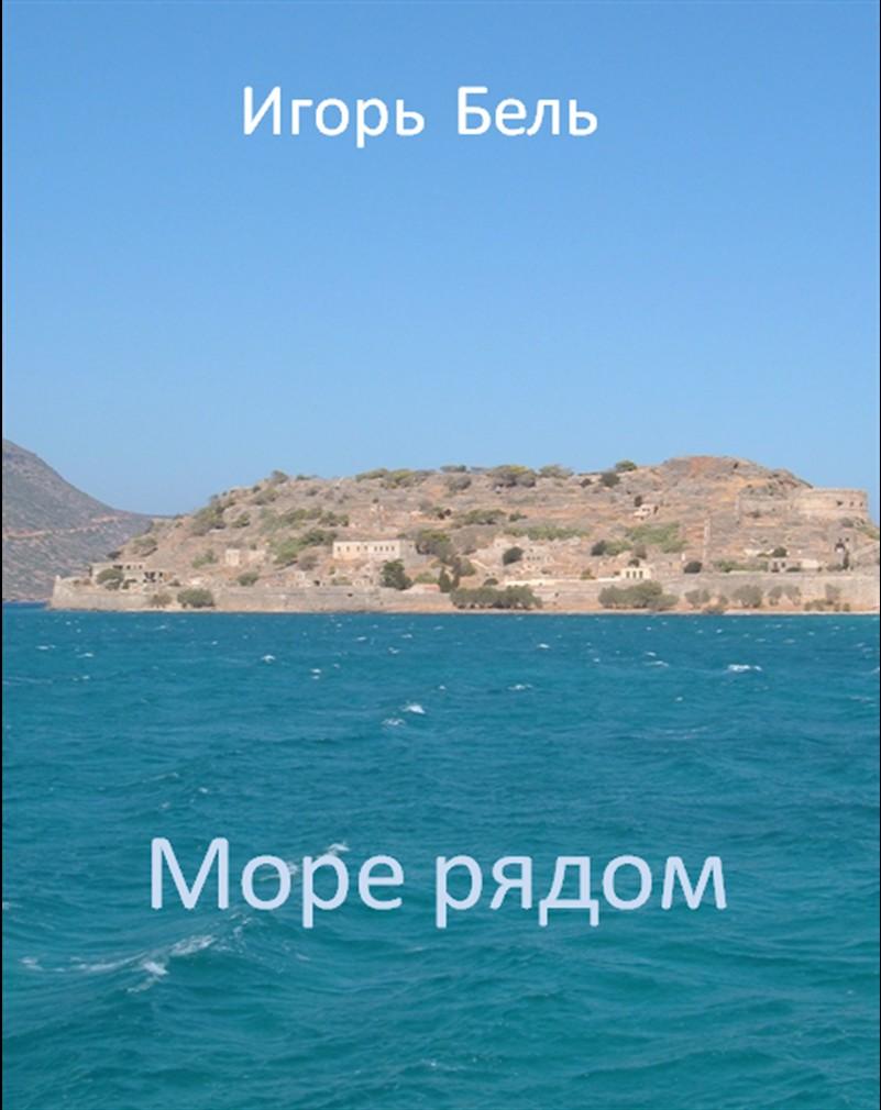 Море рядом