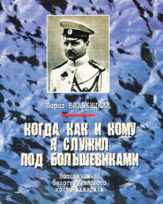 Когда, как и кому я служил под большевиками
