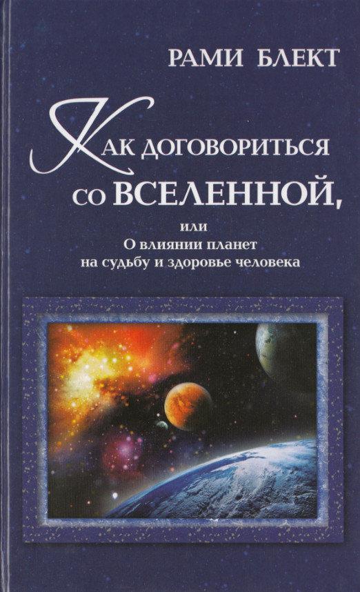 книга как познакомиться и со