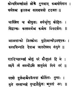 Essay on ramayana in sanskrit