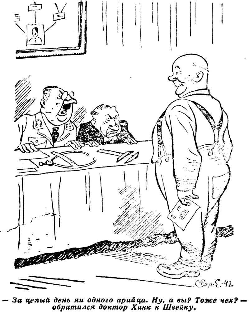Скачать книгу бравый солдат швейк