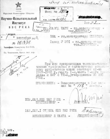 период (1938 год — первая