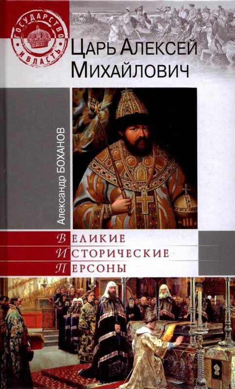 Скачать Письма русских государей и других особ царского семейства, изданные Археографической комиссией. Том 5