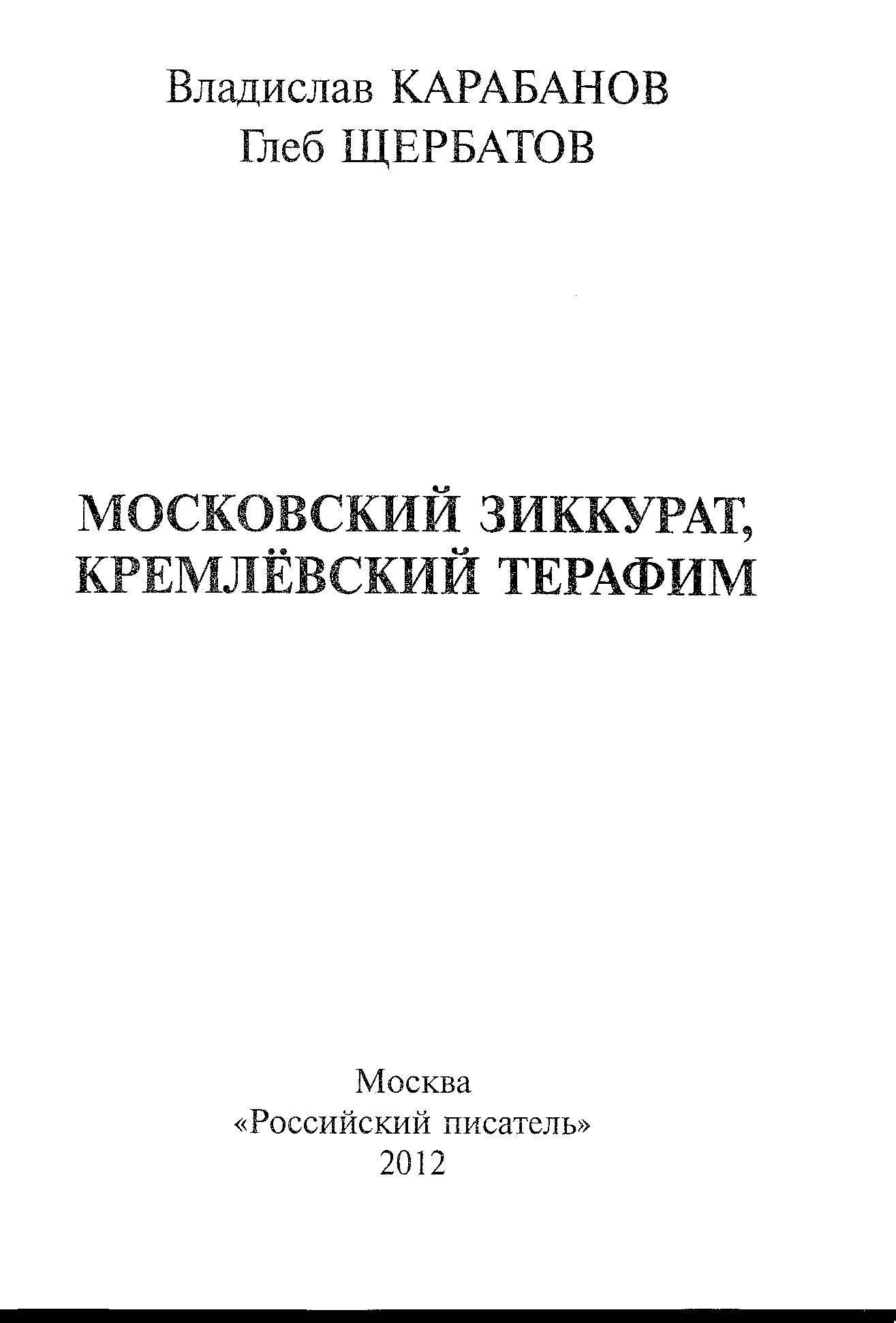 Московский зиккурат, кремлевский терафим