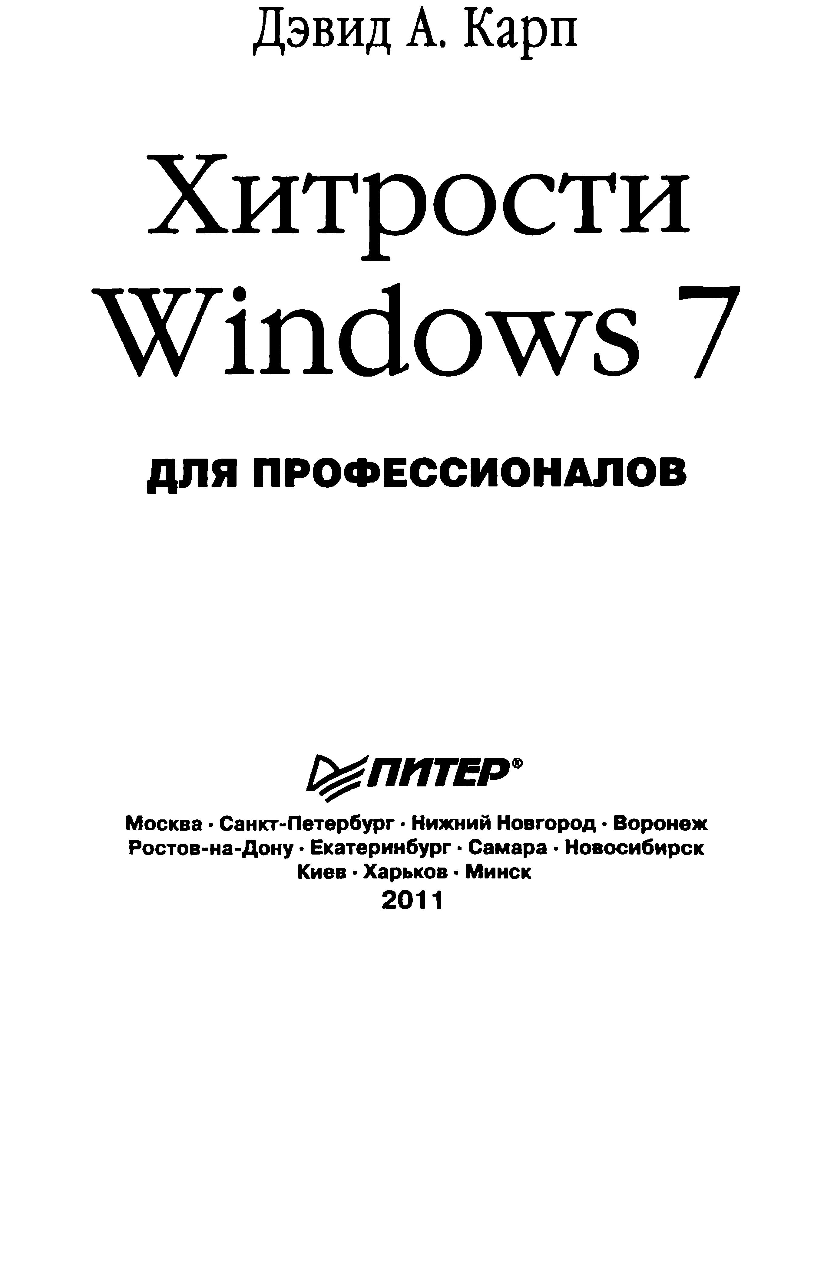 Программа презентации на windows 7 и установить