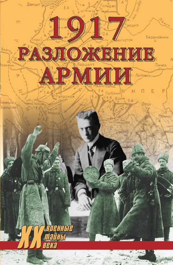 Книга Обзор Закаспийской области с 1882 по 1890 год