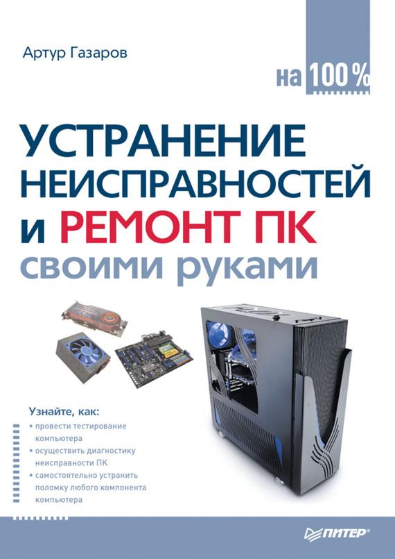 скачать книгу технологии для домашнего компьютера