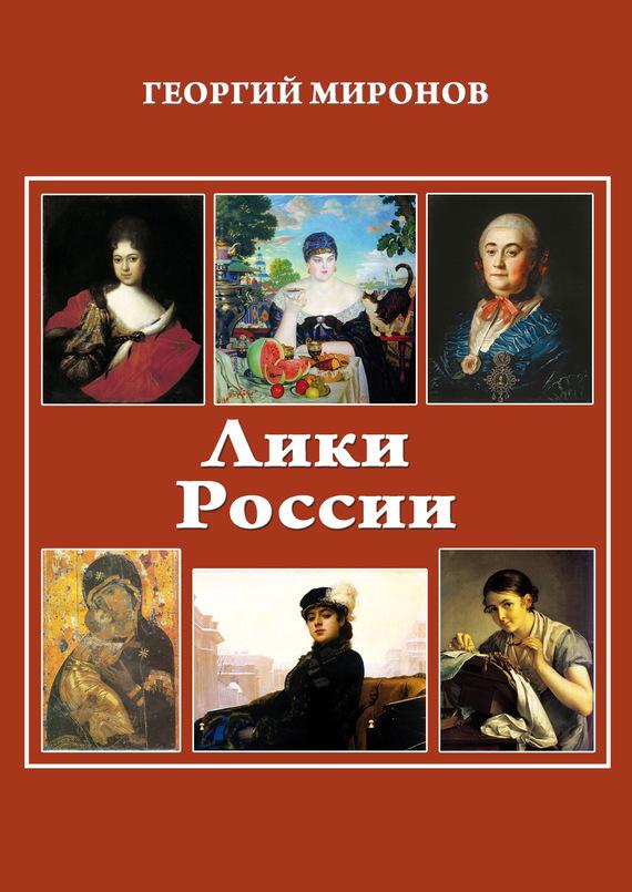 Пикам девиц русское