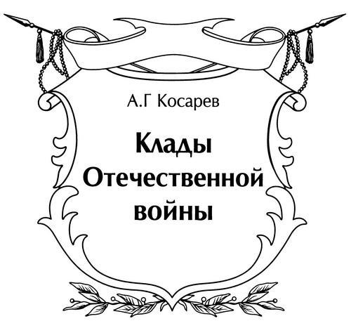 Клады Отечественной войны