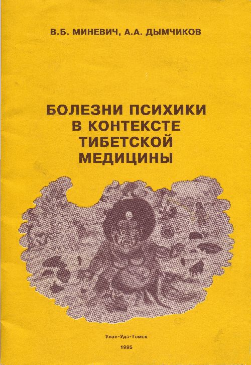 Книга: Болезни психики в