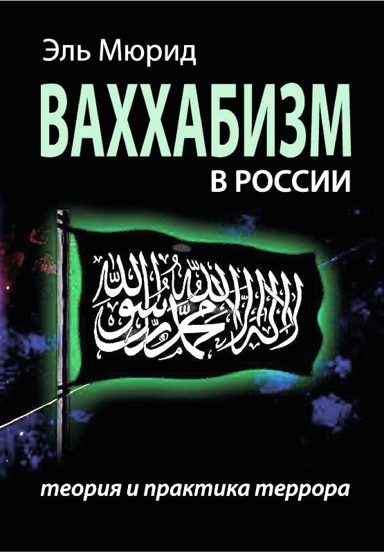 Книги по ваххабизму скачать