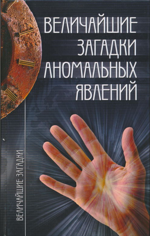 Книга ректор института стали и сплавов биография