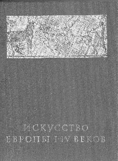 Искусство Древней Греции и Рима