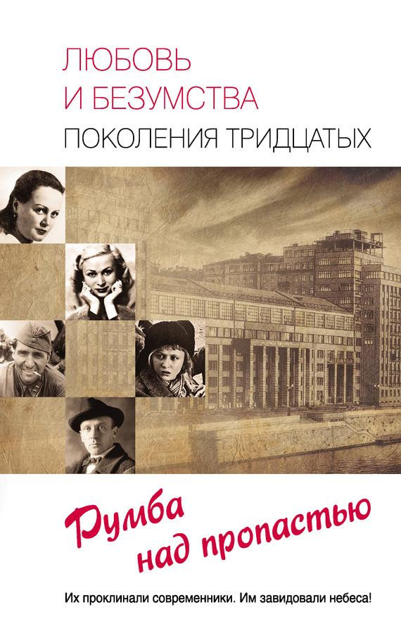 Книга любовь и безумства поколения 30