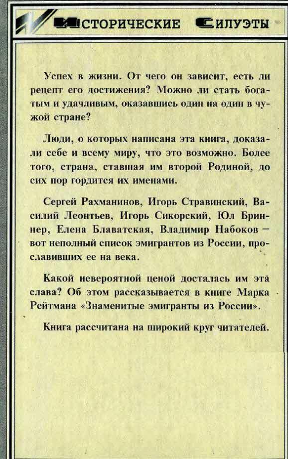 Знаменитые эмигранты из России
