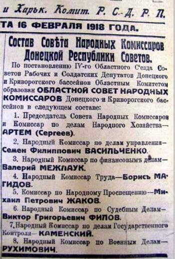 15 мифов и правда о Донецко-Криворожской республике