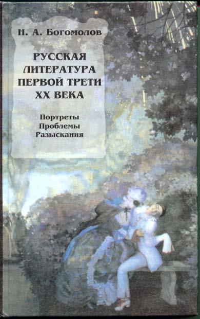 Русская литература первой трети XX века