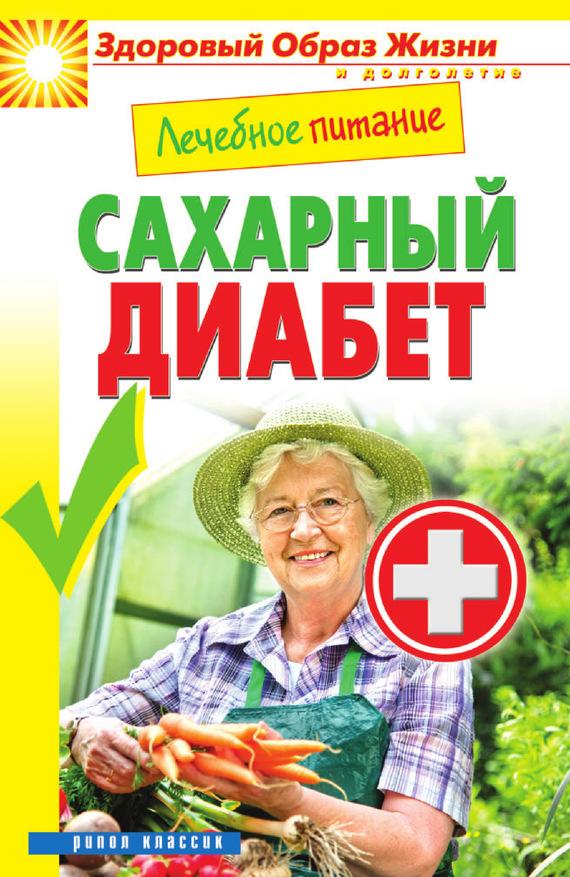 лечебное питание купить иркутск