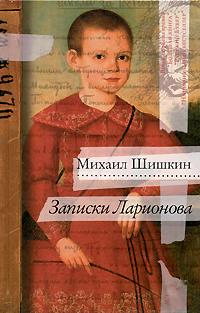 Читать Записки Ларионова