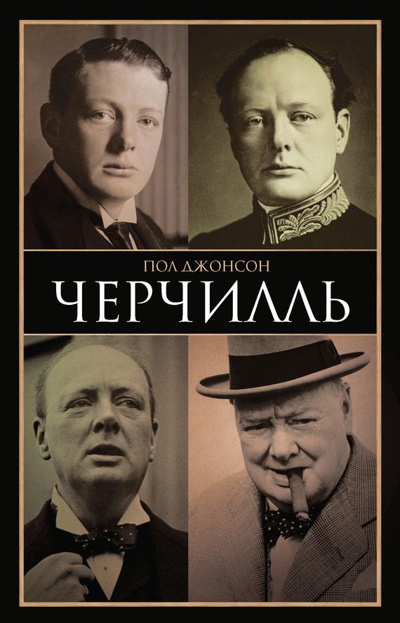 Скачать книгу переписка сталина рузвельта и черчилля
