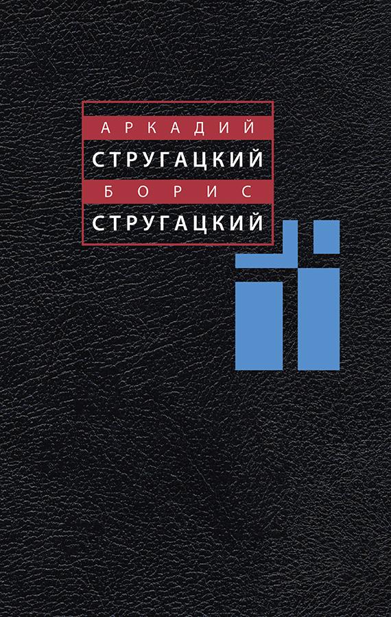Аркадий Стругацкий, Борис Стругацкий. Собрание сочинений в одиннадцати томах. Том 3. 1961-1963
