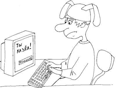 Магистерская диссертация. Троллинг как тип коммуникативного поведения