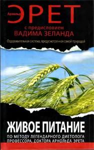 """Книга """"Живое питания"""" для тех, кто хочет быть здоровым"""