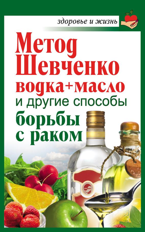 Книга: Метод Шевченко. Водка +