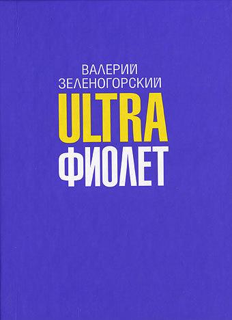 Ultra фиолет (сборник)