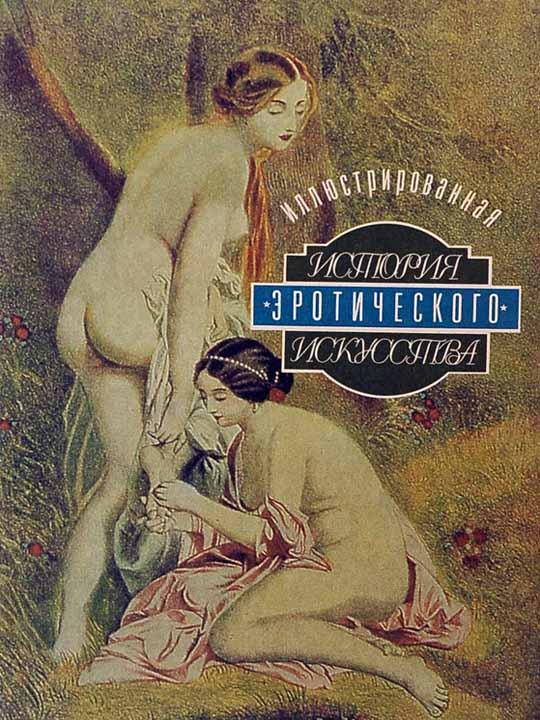 книги эротика и секс тугие