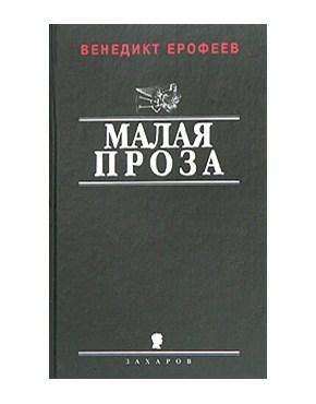 Антология поэтов общежития Ремстройтреста