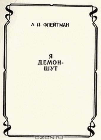 Стихи из сборника «Я демон-шут» из цикла «РАЗНЫЕ ИСТОРИИИЗ МАТУШКИ-ИСТОРИИ»