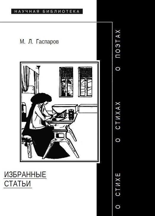 Книга Русские двусложные размеры. Статьи о стихе