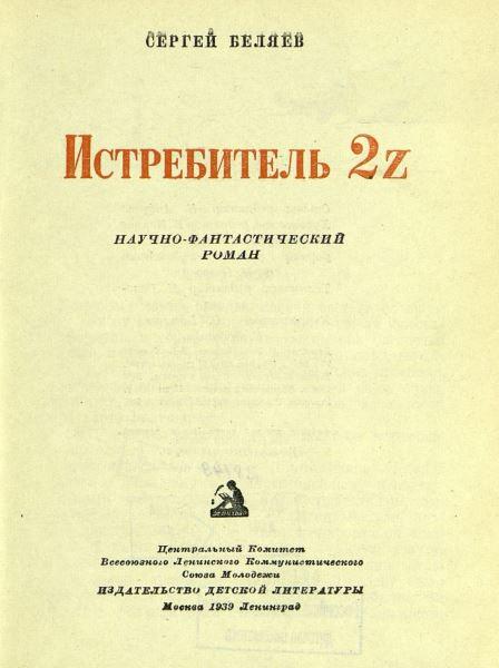Истребитель 2Z