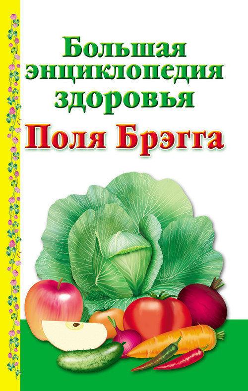 Энциклопедия здоровья