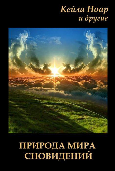 Книга  Природа мира сновидений 7b37fde2048