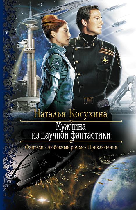 Мужчина из научной фантастики