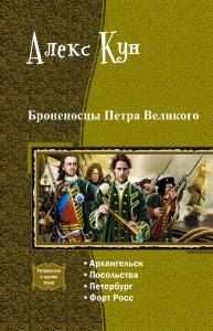 Броненосцы Петра Великого. Тетралогия
