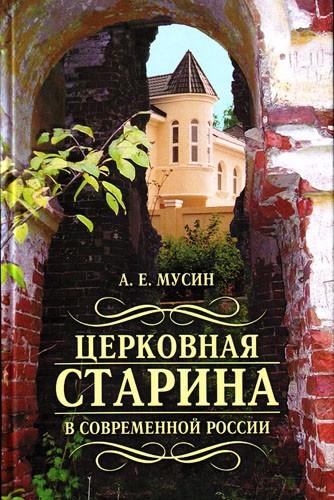 fda4dc173929 Книга  Церковная старина в современной России