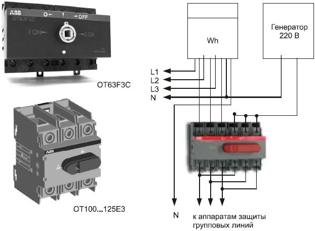 Схема реверсивного рубильника abb фото 241