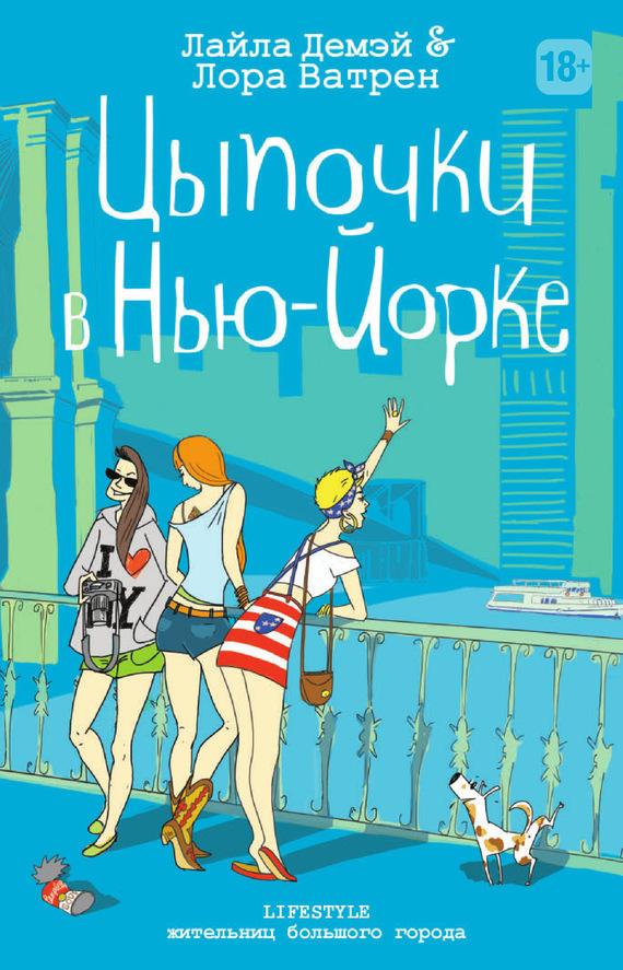 bb7f3ba68227 Книга  Цыпочки в Нью-Йорке