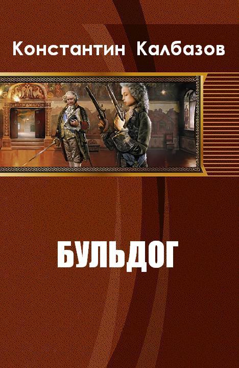 КАЛБАЗОВ БУЛЬДОГ 2 СКАЧАТЬ БЕСПЛАТНО