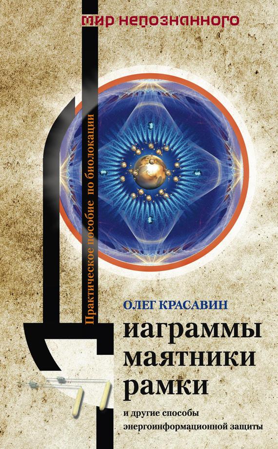 Книги по биолокации маятником скачать бесплатно