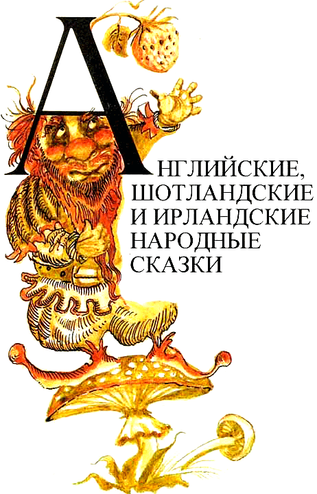 Сказки Биг Бена