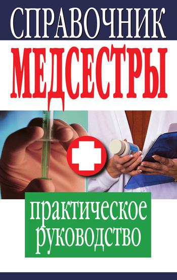 инструкция участковой медсестры по охране труда - фото 10